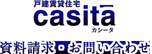 戸建賃貸住宅カシータ 資料請求・お問い合わせ