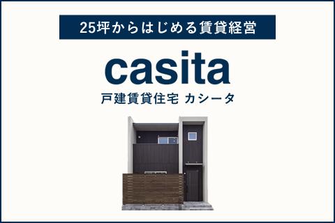戸建賃貸住宅 カシータ
