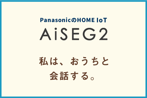 PanasonicのHOME IoT AiSEG2