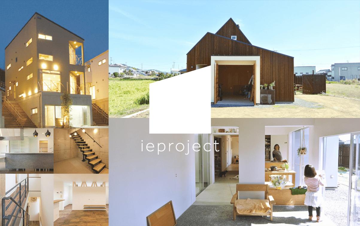 建築家と建てる家 いえプロジェクト