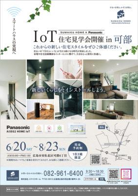 IoT住宅見学会 オモテ